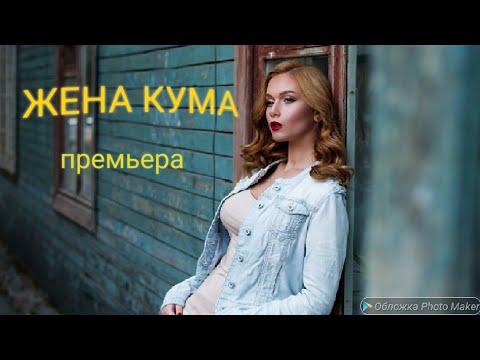 Фильм до слез ***ЖЕНА КУМЫ*** МЕЛОДРАМА. РУССКИЕ ФИЛЬМЫ