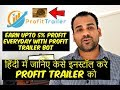 How to install profit trailer in Hindi | Bitcoin Auto Trading Bot