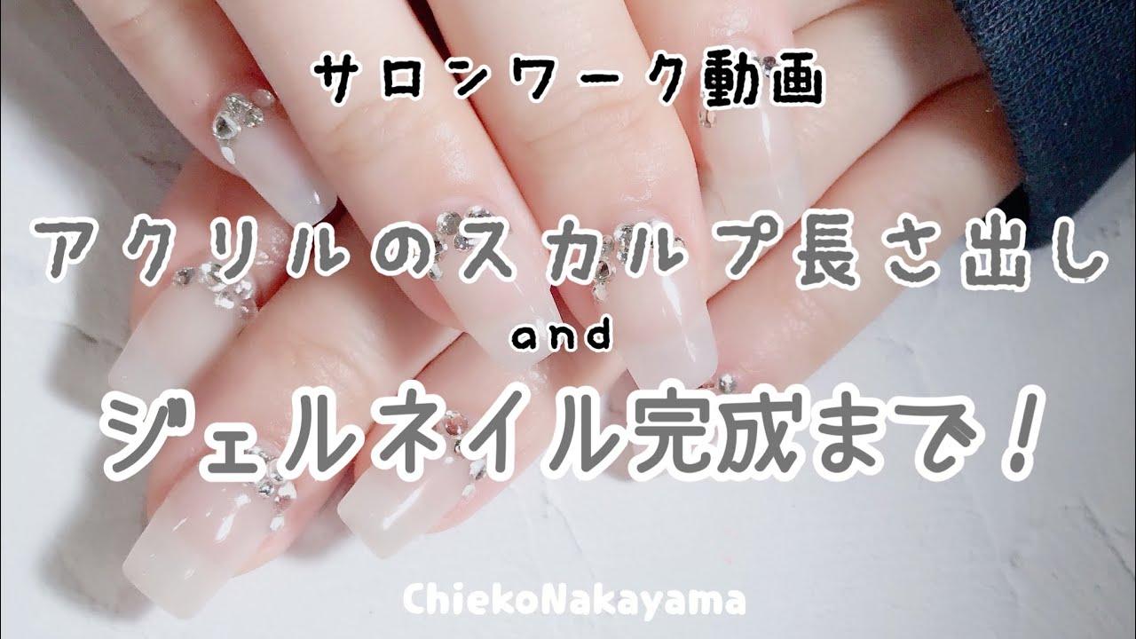 【サロンワーク動画】アクリルスカルプの長さ出しから、ジェルネイル完成まで!【Acrylic scalp and gel nails at salon work】