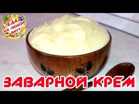 Заварной крем рецепт с фото пошагово видео