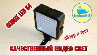 GODOX LED 64 Світлодіодний видеосвет Огляд, тест, розпакування, відгук Накамерне світло з регулюванням