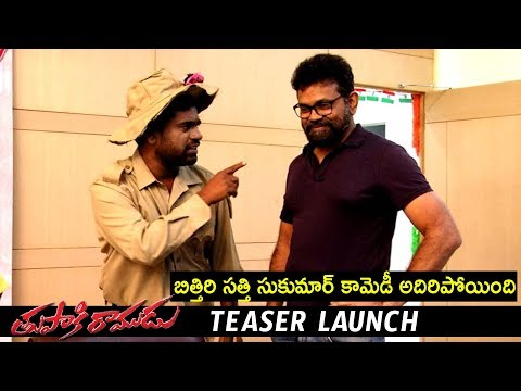 Sukumar Launched Bithiri Sathi's New Movie Teaser | Tupaki Ramudu Movie Team Press Meet | NewsQube