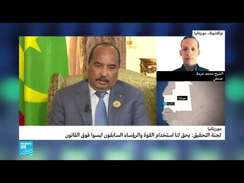 موريتانيا: الرئيس السابق ولد عبد العزيز يرفض المثول أمام لجنة التحقيق البرلمانية