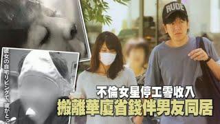 日本不倫女星停工  零收入 | 台灣蘋果日報 阿部力 検索動画 27