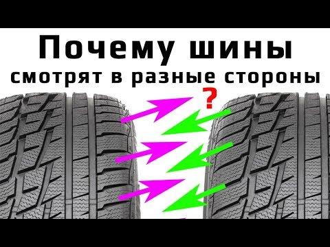 Левые и правые шины. Асимметричные и направленные. Разница?