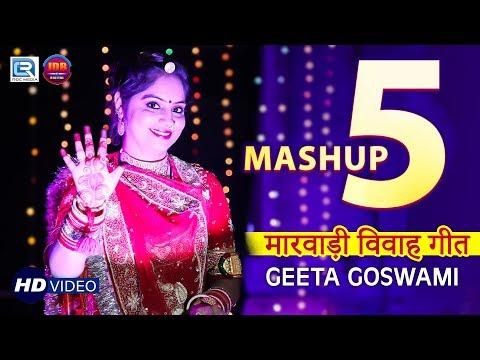 Geeta Goswami - MASHUP 5 | Latest Rajasthani Dhamaka Video | Super Hit Vivah Geet | RDC Rajasthani