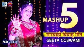 Geeta Goswami MASHUP 5 | Latest Rajasthani Dhamaka | Super Hit Vivah Geet | RDC Rajasthani