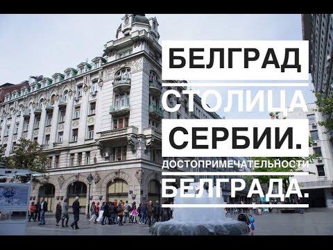 Белград -Cтолица Сербии. Достопримечательности  Белграда.