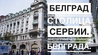 видео достопримечательности сербии