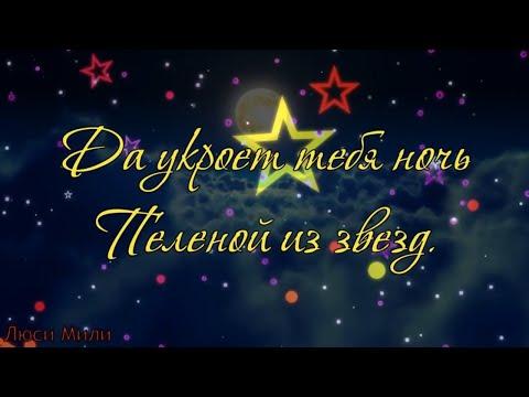 Спокойной Ночи! Волшебных Снов! Самое Красивое Пожелание  Музыкальная открытка.