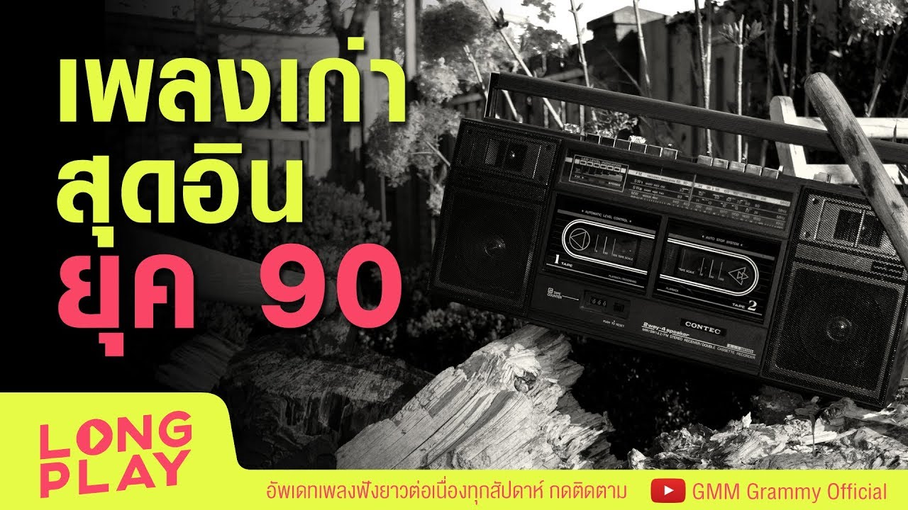 รวมเพลง เก่าสุดอิน ยุค 90 l ยิ่งใกล้ยิ่งเจ็บ, อยากฟัง ...
