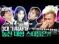 ENG SM JYP YG! 3대 기획사가 놓친 대형스타들은 누가있을까? / 모아픽