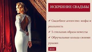 Зачем нужно свадебное агентство? Обручальные кольца своими руками. 3 образа невесты.