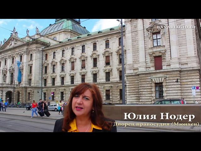 Экскурсии в Мюнхене - Дворец правосудия в Мюнхене