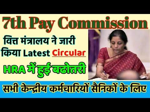 7th pay commission latest news HRA में हुई बढोतरी सभी केन्द्रीय कर्मचारियों और सैनिकों के लिए