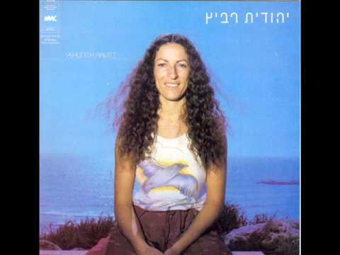 יהודית רביץ - מישהו