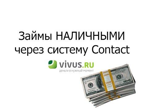 займы получить через контакт какой процент потребительского кредита в почта банке