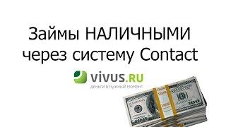 Как взять займ в компании VIVUS - займ наличными