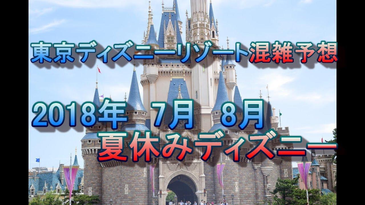 夏休みディズニー混雑予想【2018編】 - youtube