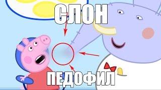 Свинка Пеппа с матами 18+