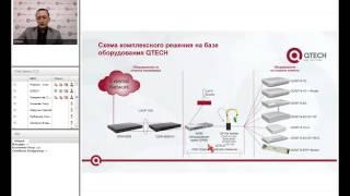 QTECH: Вебинар на тему построение сети по технологии GPON.