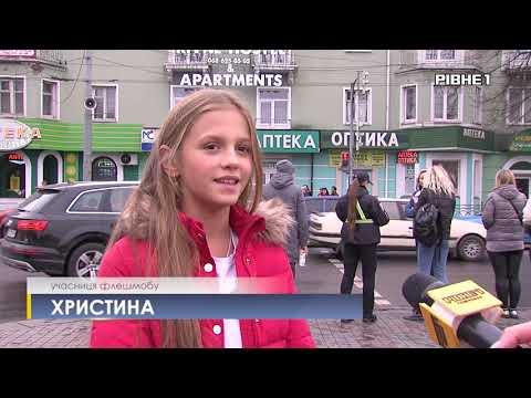 TVRivne1 / Рівне 1: У Рівному патрульні поліцейські разом з дітьми влаштували флешмоб
