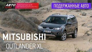 Подержанные автомобили - Mitsubishi Outlander XL, 2008 - АВТО ПЛЮС
