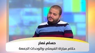 حسام نصار - حكام مباراة الفيصلي والوحدات الجمعة 