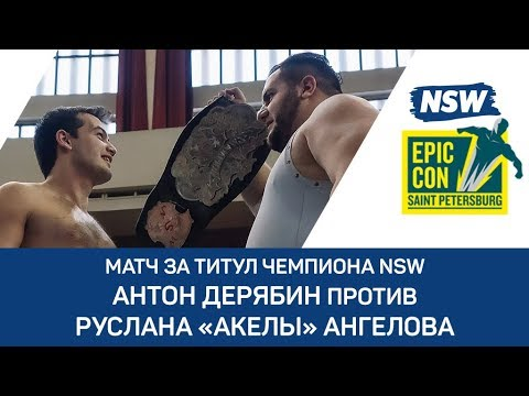 NSW Epic Con 2018: Антон Дерябин против Руслана «Акелы» Ангелова