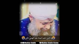 Shab e Barat Whatsapp Status l Owais Raza Qadri New Whatsapp Status l Beautifull Whatsapp Status