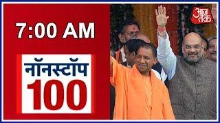 Nonstop 100: Amit Shah To Visit Raebareli With Yogi Adityanath Today