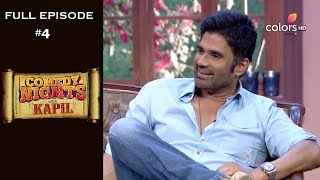 Comedy Nights with Kapil | Episode4 | Sunil Shetty & Johnny Lever