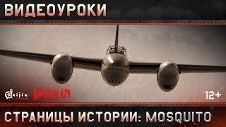Страницы истории: Mosquito