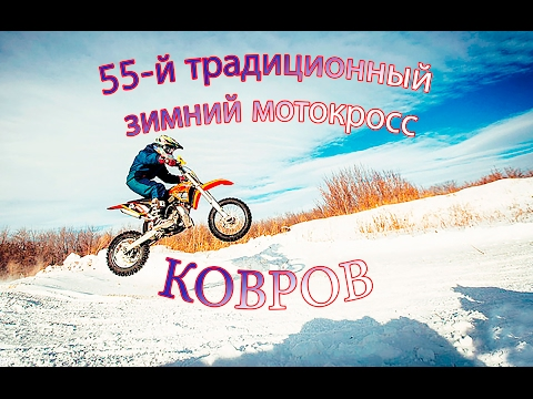 УБОЙНЫЙ ЗИМНИЙ 55 МОТОКРОСС (мороз -35)  Ковров The Russian Motocross Kovrov 2017