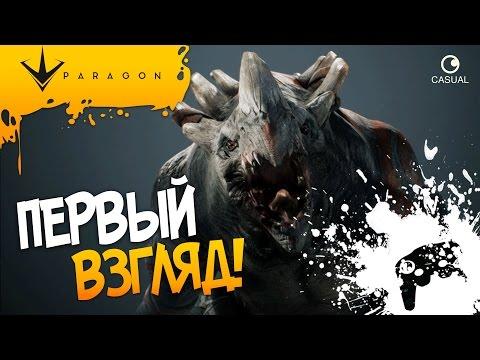 видео: paragon - ПЕРВЫЙ ВЗГЛЯД! ОФИГЕННО!!!