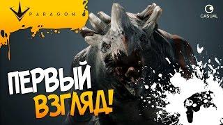Paragon - ПЕРВЫЙ ВЗГЛЯД! ОФИГЕННО!!!
