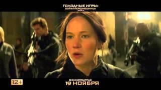 Голодные игры: Сойка-пересмешница. Часть 2 - русский ТВ-ролик - FinalBattle
