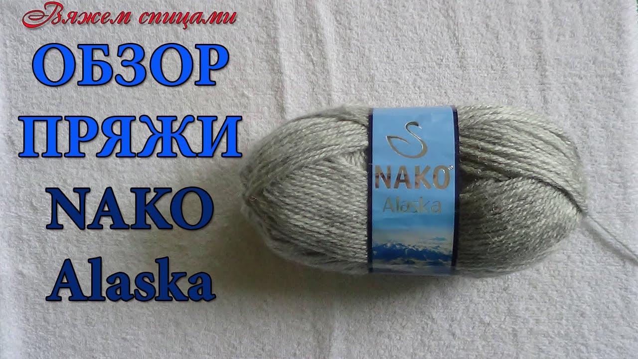 Новая пряжа для кардигана \\ обзор Nako Sport Wool - YouTube