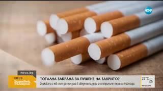 Трябва ли да забранят пушенето в пристройки на заведения - Здравей, България (08.08.2018г.)