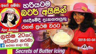 ✔ හරියටම බටර් අයිසින් සෑදීමේදි දැනගතයුතු රහස් Secrets of making buttercream icing by Apé Amma