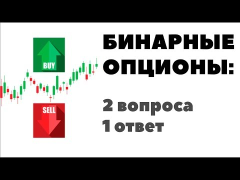 Смотреть видео как зарабатывать на бинарных опционах закон о криптовалюте в китае