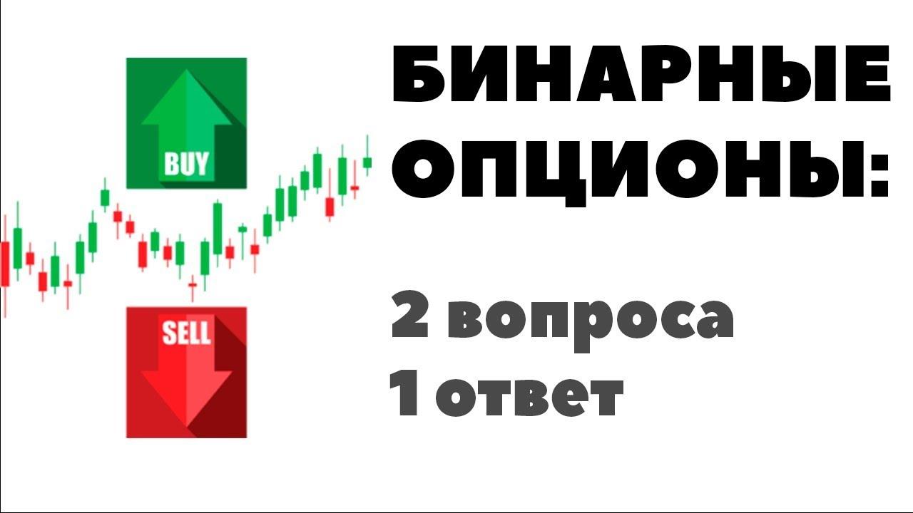 Бинарные опционы: 2 вопроса, 1 ответ. Как заработать на торговле бинарными опционами без риска?