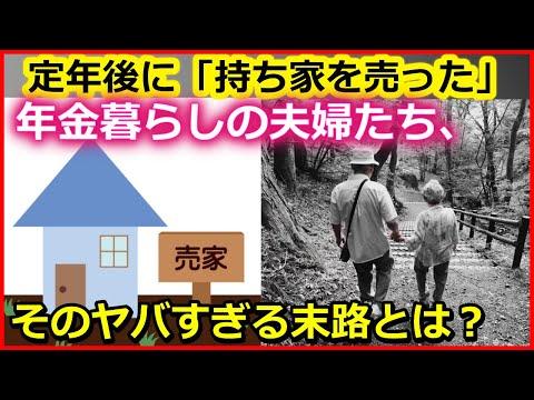 老後生活 定年後に「持ち家を売った」年金暮らしの夫婦たち、そのヤバすぎる末路とは?【ユアライフアップガイド】