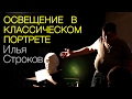 """Илья Строков """"Освещение в классическом портрете"""". Мастер-класс"""
