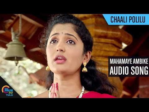 Chaali Polilu Tulu Movie || Mahamaye Ambike || Audio Song