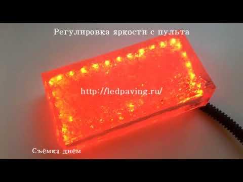 Светодиодная Брусчатка LED PAVING КИРПИЧ Размер 200х100х60 Цвет (КРАСНЫЙ)