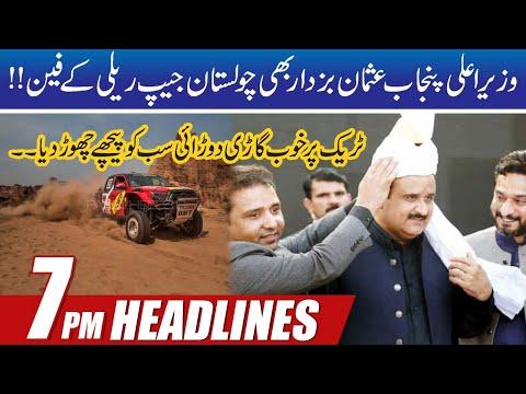 Cm Usman Buzdar Fan Of Jeep Rally !! | 7pm News Headlines | 14 Feb 2021 | Rohi