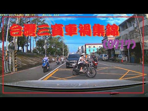 台灣三寶車禍集錦 0717