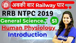 12:00 PM - RRB NTPC 2019 | GS by Shipra Ma\'am | Human Physiology