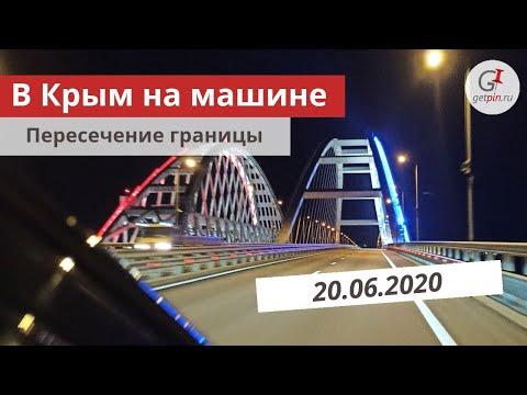 В Крым на машине 2020. Усилен контроль при прохождении границы. Можно ли в Крым сейчас?